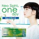 【2箱】ネオサイトワンデー アクアモイスト Neo Sight one day(1箱30枚入り×2)( あ...
