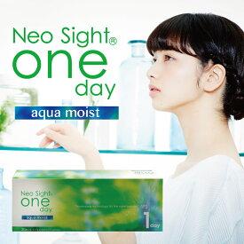【2箱】ネオサイトワンデー アクアモイスト Neo Sight one day(1箱30枚入り×2)( あす楽 送料無料 クリアレンズ ソフトコンタクトレンズ ワンデー クリアコンタクト 使い捨て コンタクトレンズ ネオサイト )