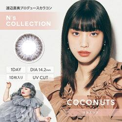 エヌズコレクションN'sCOLLECTION1DAY(1箱10枚入り)【送料無料】(カラコンワンデー度あり度なしカラーコンタクトカラコンワンデー)