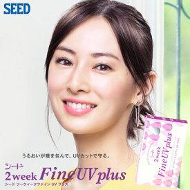 SEED シード 2weekファイン UV plus (1箱6枚)( 北川景子 あす楽 送料無料 クリアレンズ ソフトコンタクトレンズ 2週間 クリアコンタクト ) ※こちらの商品はネコポス(ポスト投函)配送となります。
