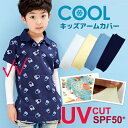 500-kids-cool-armcover