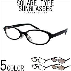 細型 スクエアタイプ サングラス フォックス 伊達メガネ メンズ レディース 紫外線対策 UVカット