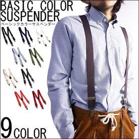 日本製 Y型 ベーシック カラー サスペンダー 太いタイプ 吊りバンド ズボン吊り メンズベルト レディースベルト ブレイシーズ あす楽 対応