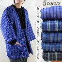 はんてんメンズ中綿入り袢天【全5柄】男性用(M〜L)着る毛布 ルームウェア 半天 半纏 ちゃんちゃんこ どてら ねんねこ
