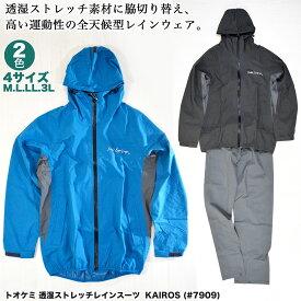 トオケミ 透湿ストレッチレインスーツ KAIROS (#7909) [ブルー/ブラック][サイズ M.L.LL.3L]通勤 通学 自転車 レインウェア メンズ PUポリウレタンコーティング 雨具 カッパ
