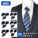 AOKI 洗える ネクタイ 3本セット 【おすすめ】 通勤 面接 二次会