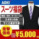 【衝撃価格】AOKI スーツ福袋 おすすめ