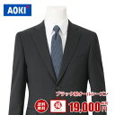 【裾上げテープ無料!】AOKI ブラック系 スーツ福袋 メンズ スーツ 男性 オールシーズン 福袋 【スーツ福袋】
