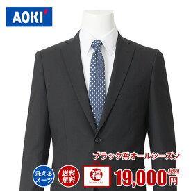 【裾上げテープ無料!】AOKI ブラック系 洗える スーツ福袋 メンズ スーツ 男性 オールシーズン 福袋 【スーツ福袋】