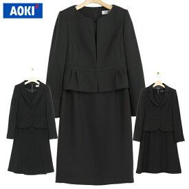 AOKI レディース フォーマル オールシーズン 通年着用 【おすすめ】 冠婚葬祭 ブラックスーツ