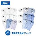 AOKI 長袖 Yシャツ 3枚セット 選べる ボタンダウン レギュラーカラー 【おすすめ】