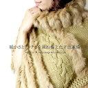 ラビットファー×ニットポンチョコートジャケット マント ミセス 40代 50代 60代 ストール 毛皮 ケープ ボレロ ストール 婦人用 母の日 プレゼント