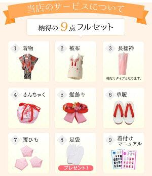 女の子白色赤色モダンピンクしちごさん着付けマニュアル付き3泊4日レンタルJK3262
