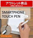 アウトレット スマート タブレット タッチペン ホワイト クリップ・ストラップホール