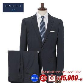 【裾上げテープ無料!】ORIHICA スーツ 福袋 洗える ノータックパンツ付 ネイビー無地