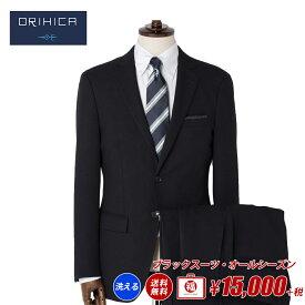 【裾上げテープ無料!】ORIHICA スーツ福袋 洗えるノータックパンツ付 ブラック無地