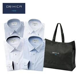 ORIHICA 形態安定 ワイシャツ Yシャツ 福袋 4枚セット 送料無料 ハッピーバッグ【おすすめ】