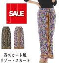 【アジアン エステ ユニフォーム 制服 スカート】3色から選べる!巻きスカート風アジアンリゾートスカート。エスニッ…