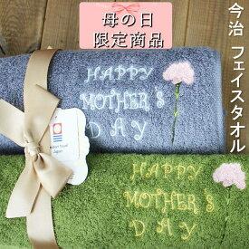 母の日 プレゼント 今治 タオル 花以外 実用的 オンリーワン 母の日ギフト オススメ アレンジ 誕生日 刺繍 カーネーション 誕生日プレゼント かわいい