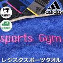 【 キャッシュレス 5% 還元 】送料無料 スポーツタオル 名入れ アディダス adidas ブルー ブラック