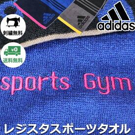 送料無料 スポーツタオル 名入れ アディダス adidas ブルー ブラック