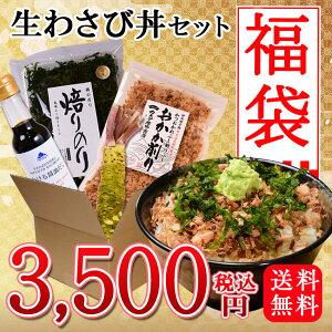 【送料無料】 福袋 2020 新春 伊豆の生わさび丼セット 約5人前 生わさび(90g前後) かつお節 焙りのり 醤油 4点セット