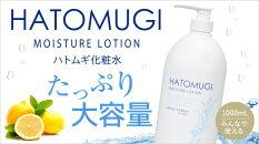 ■ハトムギ化粧水