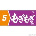 【受注生産】【8月上旬発送予定】【代引不可】楽天イーグルス2017MyHERO愛称タオル#5《もぎもぎ》