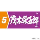 【受注生産】【8月上旬発送予定】【代引不可】楽天イーグルス2017MyHERO愛称タオル#5《茂木栄五郎》