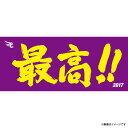 【受注生産】【8月上旬発送予定】【代引不可】楽天イーグルス2017一言タオル《最高!!》