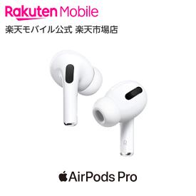 【送料無料】Apple AirPods Pro MWP22J/A アクセサリー 本体 新品 国内正規品 認定店 楽天モバイル