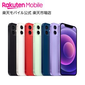 【最安値に挑戦!】 iPhone 12 128GB simフリー 【お得な楽天モバイル回線セット】 パープル ブルー グリーン (PRODUCT)RED ホワイト ブラック 国内正規品 Apple 本体 端末 新品 MJNJ3J/A MGHX3J/A MGHY3J/A MGHW3J/A MGHV3J/A MGHU3J/A