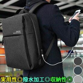 通勤カバン ビジネス リュック メンズリュック ビジネスマンカバン ビジネス カバン 撥水耐傷 ラップトップバックパック USB充電ポート ビジネスバッグ ビジネス りゅっく メンズ ノートpcやA4 B5サイズも入る大きいサイズのバックバックパック リュック ラップトップ