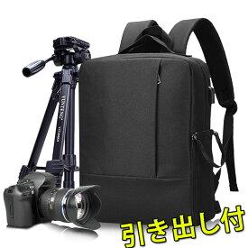 カメラバッグ 一眼レフ カメラバッグ 三脚収納対応 撥水加工 一眼レフカメラ対応 USBポート搭載 リュックサックは大容量かつ軽量(軽い)で1泊旅行鞄や通学・通勤カバン(ビジネスバッグ)・レディースにも人気 ノートpcやA4・B5サイズも入る大きいサイズのバックパック