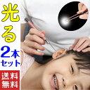 光る耳かき ライト付きピンセット LEDライト付き耳かき 光る耳かき ピンセット 耳垢 鼻垢 ライト 付き LED 耳かき ア…
