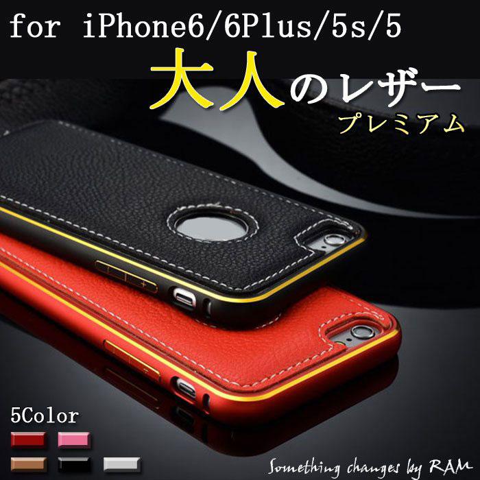 ネコポス便速達 送料無料 大人のiPhone PUレザーケースプレミアム版 iPhone6ケース パンパー ケース iPhone5sケース iPhone6Plus ケース iPhone6 ケースiphone6 iphone 6 plus 革アイフォン6 ケースアイフォン6 iPhone5s【スマホケース】