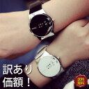 【メール便送料無料】腕時計 男女兼用 うでどけい とけい 時計 オシャレ ウォッチ 時計 メンズ レディース 腕時計 プ…