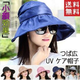【折り畳み】ハット UV 帽子 つば広サンバイザー 日よけ 帽子 紫外線対策 UV ハット ガーデニンオシャレな UVハット 帽子 レディース プレーンハット UV帽子 つば広 UVケア 遮光 撥水加工 紫外線カット