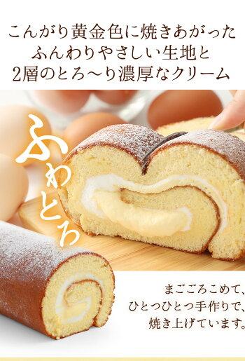 【送料無料】ひなたま特製ふわとろロールケーキ【安心安全の自家製たまご使用ギフトひなたまこっこ】【九州熊本産】
