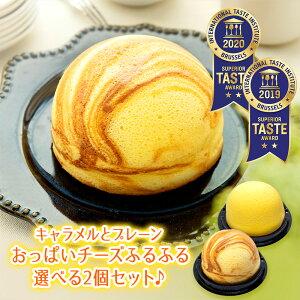 【新感覚チーズケーキ】おっぱいチーズふるふる Sサイズ 2個セット【不思議な食感が新しい チーズケーキ・スフレ・キャラメル or プレーン】