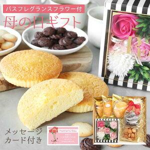 【母の日ギフト 送料無料】2つ星たまごの焼き菓子とバスフレグランスフラワーのセット(レモンマドレーヌ2個・甘夏マドレーヌ1個・ラングドシャ1個・ローズショコラクッキー1個とお花の