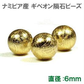 ギベオン隕石 ビーズ ゴールド 6mm 1粒売り|本物保証|鉄隕石|AAAAAグレード|ロジウム加工|メテオライト【メール便対応可】