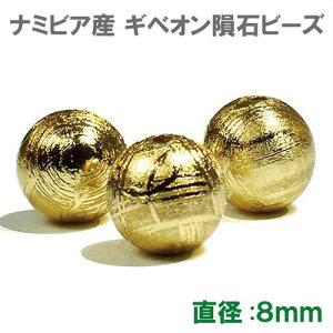 ギベオン隕石 ビーズ ゴールド 8mm 1粒売り|本物保証|鉄隕石|AAAAAグレード|ロジウム加工|メテオライト【メール便対応可】