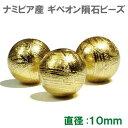 ギベオン隕石 ビーズ ゴールド 10mm 1粒売り|本物保証|鉄隕石|AAAAAグレード|ロジウム加工|メテオライト【メール便対応可】