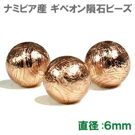 ギベオン隕石 ビーズ ピンクゴールド 6mm 1粒売り|本物保証|鉄隕石|AAAAAグレード|ロジウム加工|メテオライト【メール便対応可】