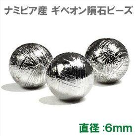 ギベオン隕石 ビーズ 6mm 1粒売り|本物保証|鉄隕石|AAAAAグレード|ロジウム加工|メテオライト【メール便対応可】