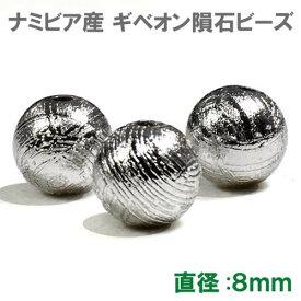ギベオン隕石 ビーズ 8mm 1粒売り|本物保証|鉄隕石|AAAAAグレード|ロジウム加工|メテオライト【メール便対応可】