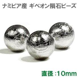 ギベオン隕石 ビーズ 10mm 1粒売り|本物保証|鉄隕石|AAAAAグレード|ロジウム加工|メテオライト【メール便対応可】