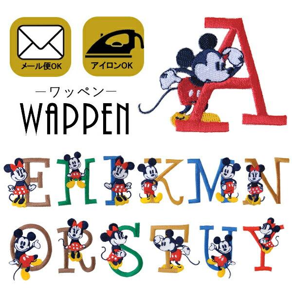 ディズニー ミッキー & ミニー アルファベットワッペン キャラクター Disney 刺繍 アルファベット アイロン接着 アイロンワッペン 正規品 入園 入学 【メール便可】