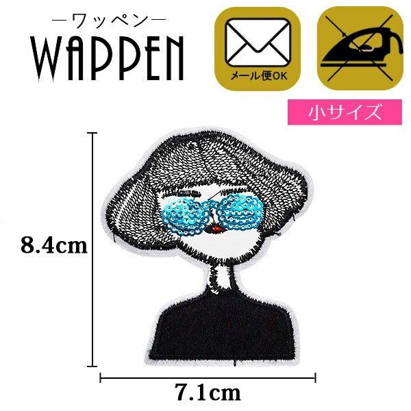 【メール便可】ワッペン スパンコールワッペン 縦8.4cm×横7.1cm (小)ガール 女の子 眼鏡 サングラス かわいい アップリケ 手芸